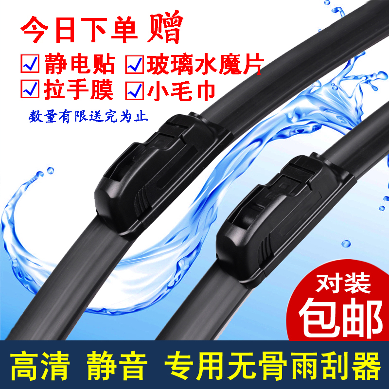Suitable for Suzuki new and old Alto Happy Prince wiper City Beibei Feng Yu Rui riding swiftless wiper
