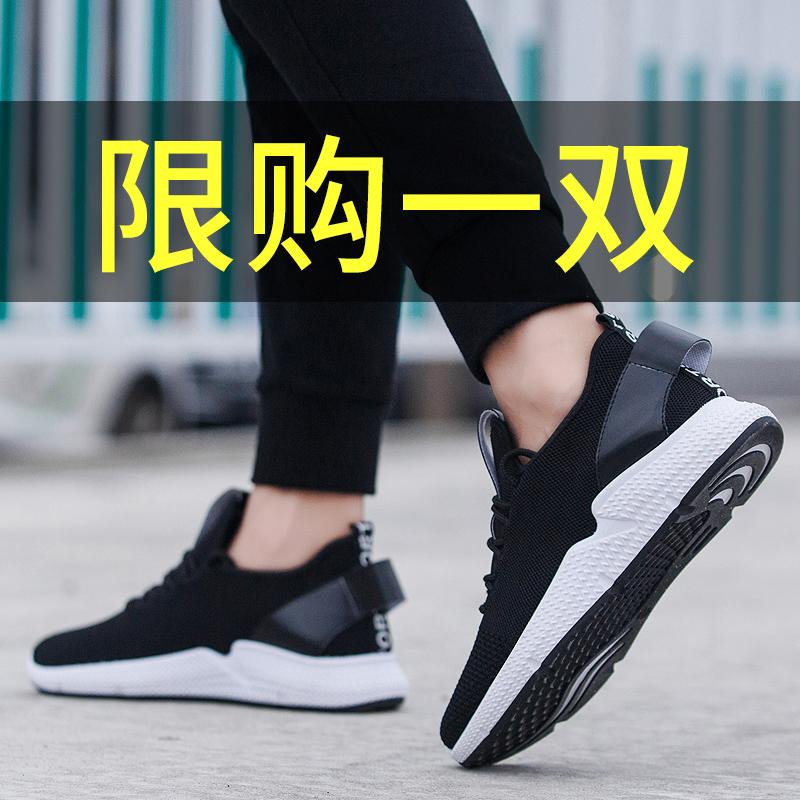 夏季男士网鞋休闲跑步潮鞋运动鞋板鞋鞋子男百搭男鞋老北京网布鞋