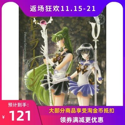 现货 美少女战士 美少女戦士セーラー 7 进口日文漫画