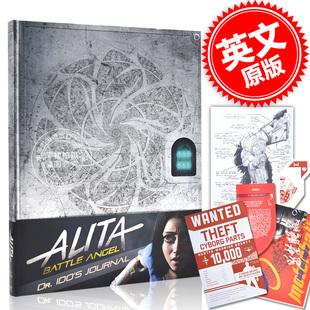 预售 阿丽塔 战斗天使 铳梦 Ido博士的日记 英文原版 Alita Battle Angel - Dr Ido's Journal 电影阿丽塔之父Dyson Ido博士日记
