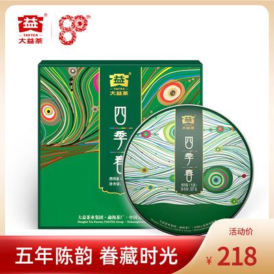 大益普洱茶品质茶礼 生茶 四季春礼盒装357g云南勐海茶厂
