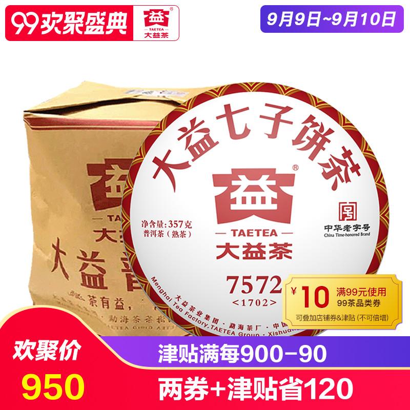 批1702饼一提装7357g熟茶7572大益普洱茶标杆熟茶