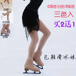 花样滑冰表演服装女童训练服连裤袜子儿童保暖加绒半包鞋袜KW01