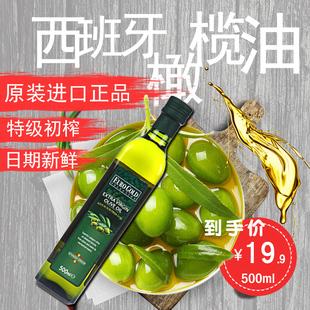 欧萝 西班牙原装进口特级初榨橄榄油500ml食用油烹饪健身凉拌生饮