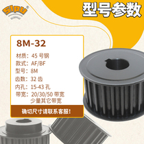 Synchronous Wheel Spot 8m-32 Tooth No. 45th Steel High precision mechanical industrial transmission belt wheel set synchronous belt wheel