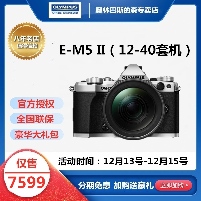 Olympus/奥林巴斯E-M5 MarkII (12-40mm)套机em5二代微单数码相机