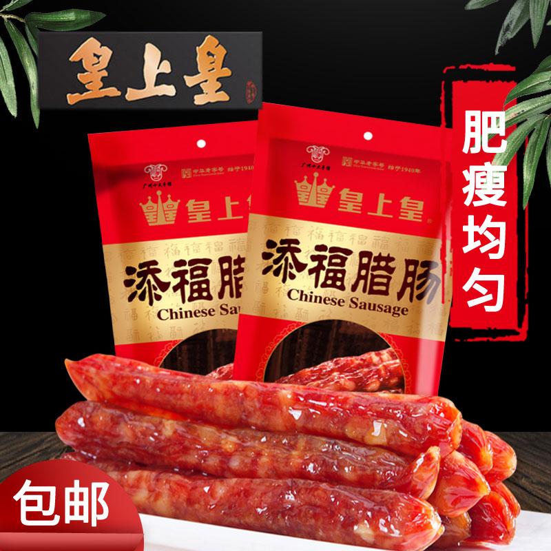 皇上皇腊肠 广东广式腊肠 添福煲仔饭广味香肠400g甜酒腊味腊肉肠