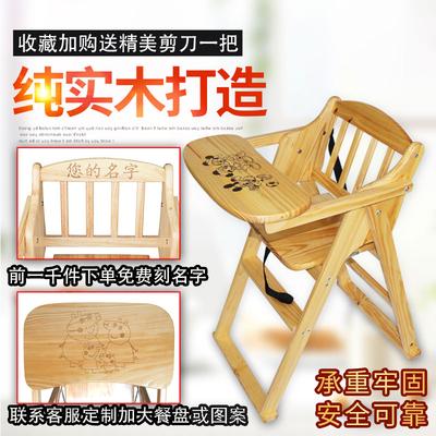 宝宝餐椅儿童餐桌椅子碳化儿童餐椅可折叠bb凳吃饭座椅实木餐椅