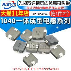1040一体成型10*10*4功率电感 1/2.2/3.3/4.7/6.8/10/22/47UH