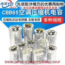 CBB65 air conditioner compressor start capacitor 25uf 30UF 35UF 60UF 70UF100UF 450V