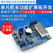 Single chip microcomputer multifunctional expansion Board Development Board Basic Learning Kit Wireless Sensor Interface expansion