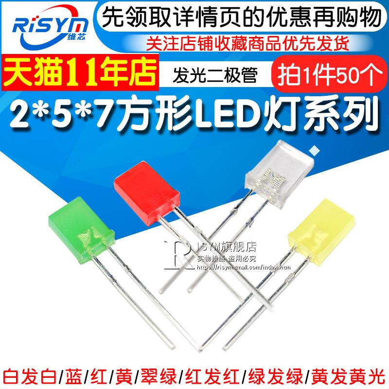 中國代購|中國批發-ibuy99|LED���|高亮2*5*7方形发光二极管LED灯白发白红黄蓝绿翠绿色红发光2x3x4