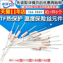 TF热保护RY-142 172 185 192度10A 250V 电饭煲锅温度保险丝保险