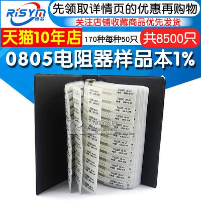 0805贴片电阻包 170种每种50只共8500只 电阻器1%样品本样品册