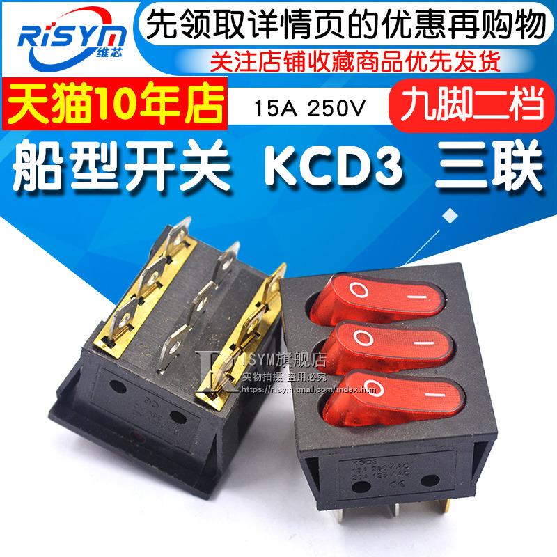 船型开关 KCD3 三联9脚2档 红色带灯 15A250V 翘板家用电源开关