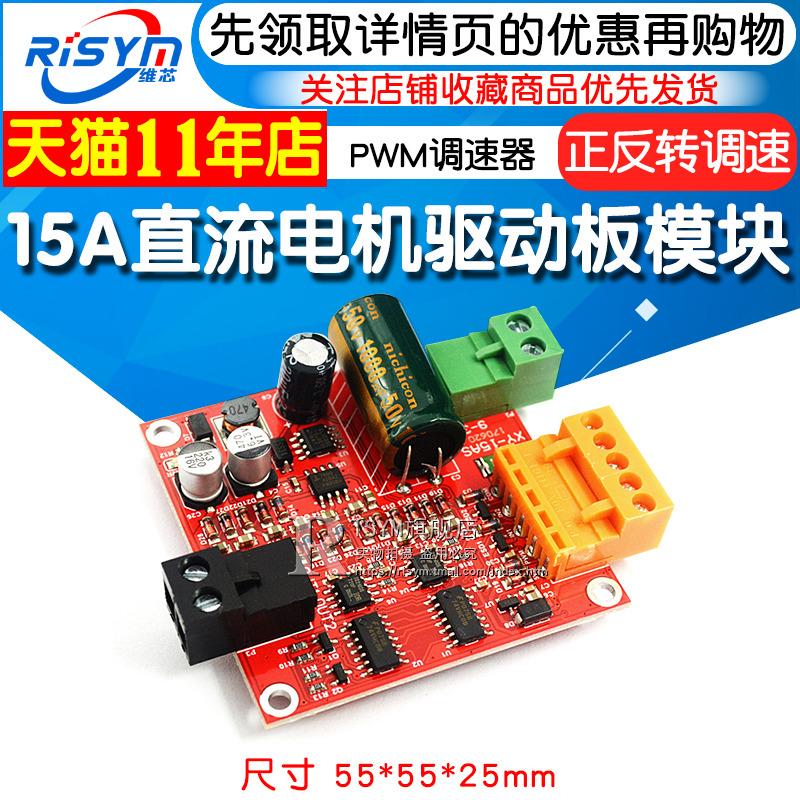 PWM调速器12/24/36V大功率15A直流电机驱动板模块工业可满正反转