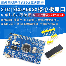 STC12C5A60S2 Core Board STC12 Development Board dual serial port 51 single chip microcomputer small system board learning Board