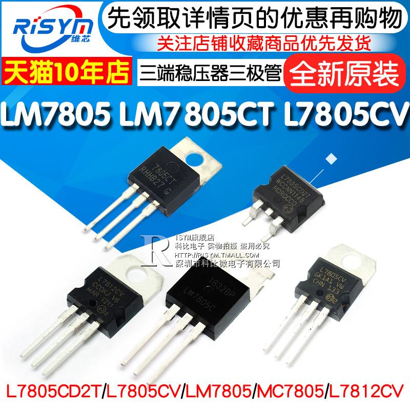 LM7805  LM7805CT 三端稳压器三极管L7805CV/CD2T LM317T L7812CV