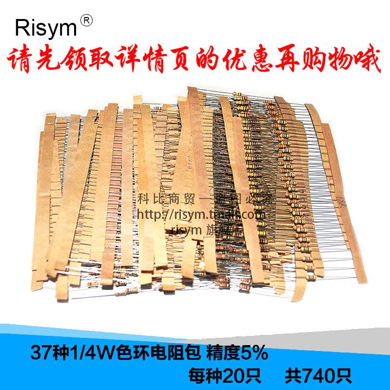 ?样品元件包1/4W色环电阻包 精度5% 37种常用碳膜每种20只共740只