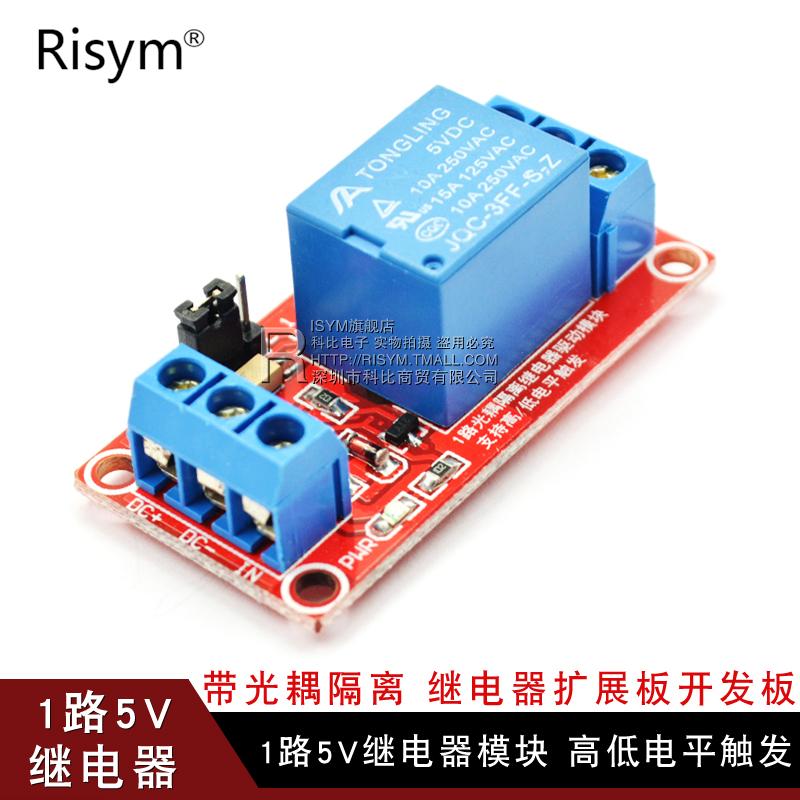 Risym 1-Way 5V Relay модуль Расширение реле панель развивать панель поддержка высокая Триггер низкого уровня