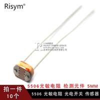 Risym 5506 свет умный сопротивление фотоэлектрический переключатель фотоэлектрический передатчик чувств обнаружить юань модель 5MM (10 месяцы )