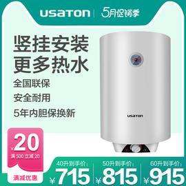 阿诗丹顿 竖立式电热水器储水即热40升50L60升家用速热洗澡KC63图片