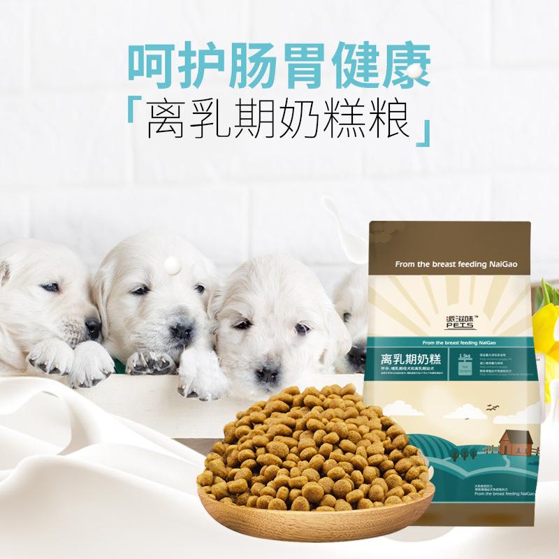 幼犬奶糕狗粮通用型1.5kg离乳期专用小型犬粮泰迪柯基比熊贵宾3斤优惠券