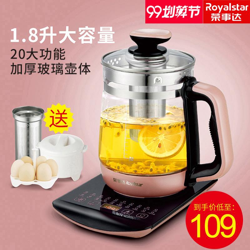 荣事达养生壶家用多功能煮茶器全自动玻璃花茶壶中药壶办公室小型