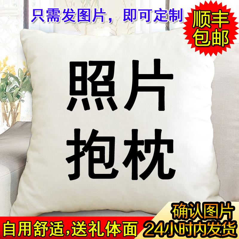 DIY 沙發汽車用床頭靠枕套含芯明星靠墊照片抱枕定製定做