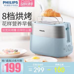 领110元券购买飞利浦烤面包机家用全自动多功能早餐吐司机烤面包片多士炉HD2519