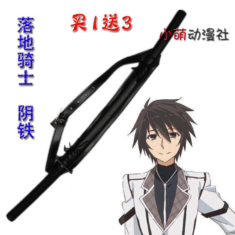 Landing Knight Hero Tan Yin iron knife cos black iron Yihui animation props weapon equipment