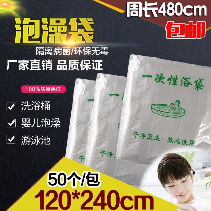 泡澡袋子一次性浴袋加厚浴桶袋浴缸膜特大号50只包邮水疗塑料袋子