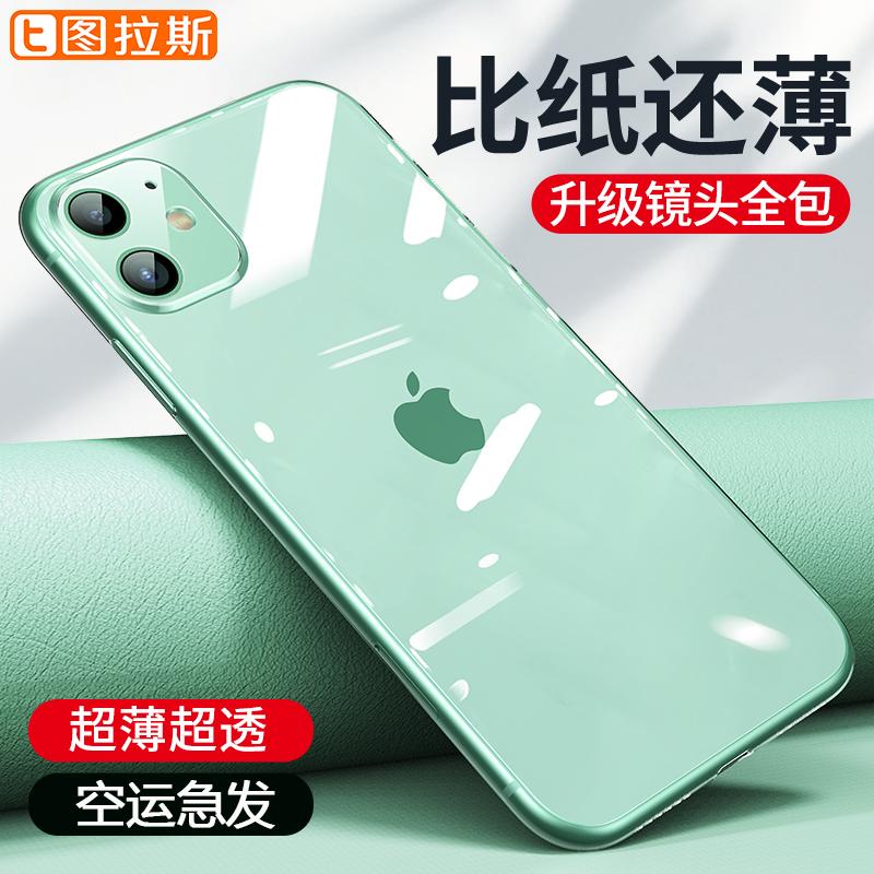 图拉斯适用于苹果11手机壳iPhone11Pro Max超薄透明XS套R软壳全包
