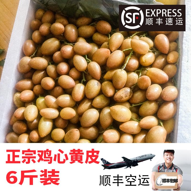 广东新鲜鸡心黄皮果水果孕妇果现摘现发5斤装黄弹子全国顺丰包邮