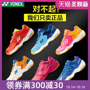 正品尤尼克斯儿童羽毛球鞋男童女童小学生青少年专业训练运动鞋价格