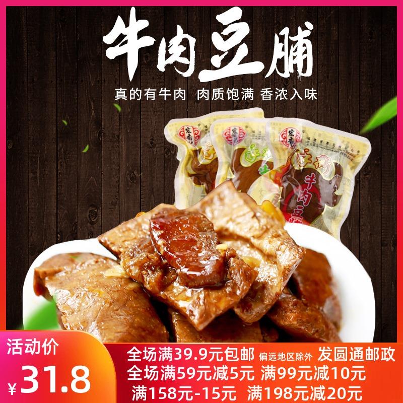 宏香记手撕牛肉豆脯五香香辣XO酱素肉豆腐干豆干休闲办公室零食