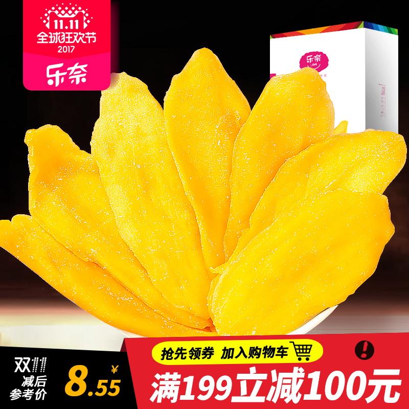 樂奈芒果幹120g 水果幹果脯蜜餞幹果類芒果脆 零食散裝