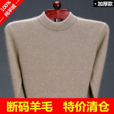 春竹羊绒衫男纯色半高圆领羊毛衫中老年加厚毛衣打底针织衫爸爸装