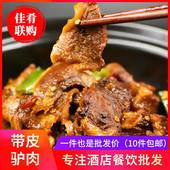 带皮驴肉250克酒店餐厅特色半成品冷冻食材方便速食干锅私房原料