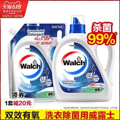 威露士洗衣液洁净除菌除螨家庭装促销组合婴儿可用不含荧光增白剂
