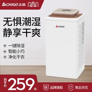 志高除湿机卧室吸潮器家用抽湿机除潮小型迷你静音室内干燥吸湿器价格