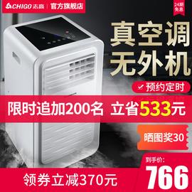 志高移动空调单冷一体机家用小型免安装立式大1.5P1匹冷暖无外机图片