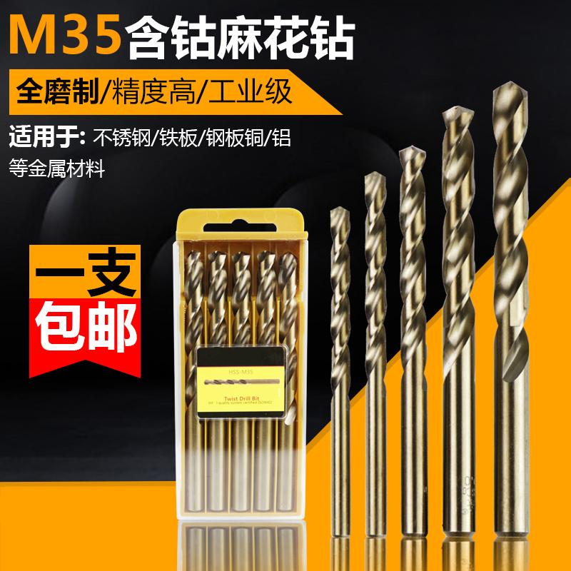 麻花钻头直柄高速钢含钴M35全磨制 专打不锈钢金属扩孔器钻头麻花