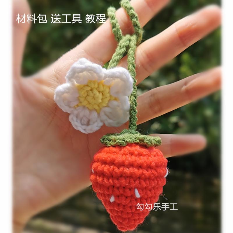 勾勾乐手工 毛线钩针编织草莓挂件 书签diy视频材料包10-29新券