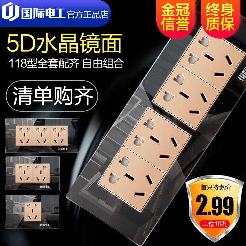 国际电工开关插座118型黑色9/12孔组合插座面板带开关连体长插座限10000张券