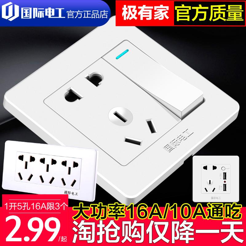 国际电工开关插座面板多孔86型一开带5孔五孔USB墙壁暗装家用墙式