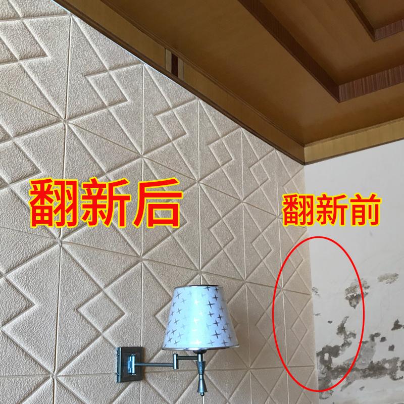 贴纸墙纸自粘卧室温馨3d立体墙贴装饰壁纸防水防撞软包泡沫背景墙限3000张券