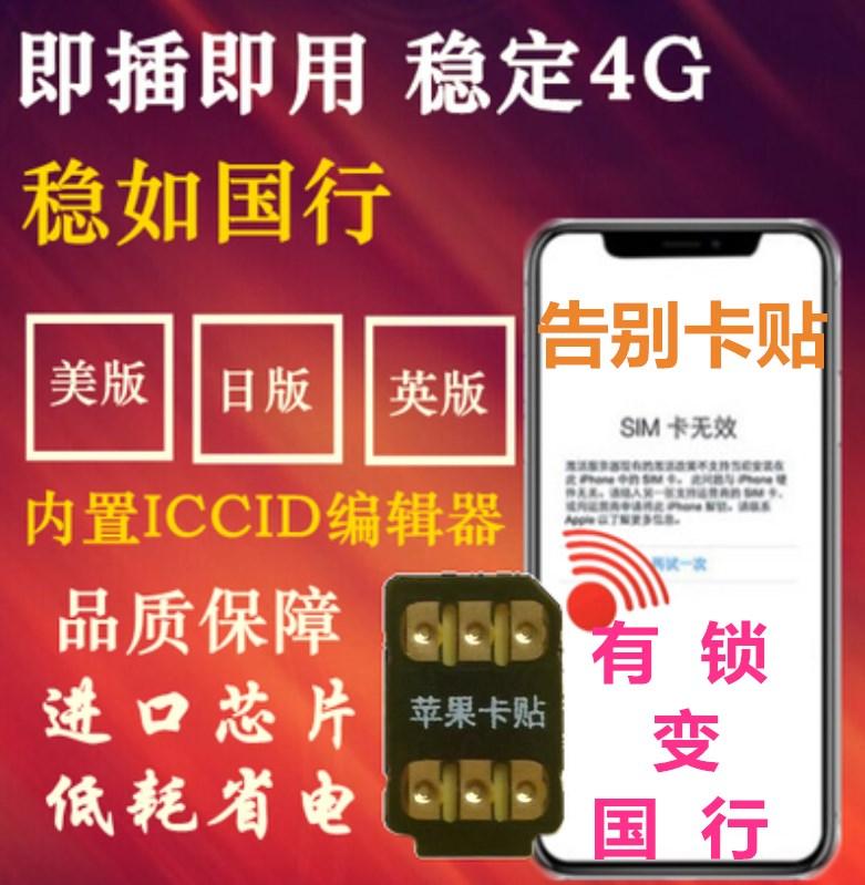 苹果iPhone6S/7/6P/5S/X8日版美版卡贴GPP移动联通4G无需卡贴超雪