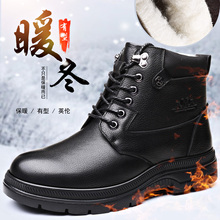 Martin boots men's winter help British work clothes men's boots leather Korean Plush warm snow boots high top big cotton shoes