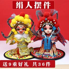 北京绢人卡通公仔娃娃京剧摆件特色中国风小礼物送老外出国礼品